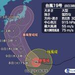大型で猛烈な台風19号