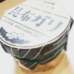 昆布ガリ680円★★★★☆