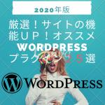 【2020年版】厳選!サイトの機能UP!オススメWordPressプラグイン25選