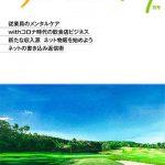 『 ゴルフ場セミナー7月号 』に取材記事が掲載されました。