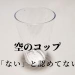 「空」のコップ